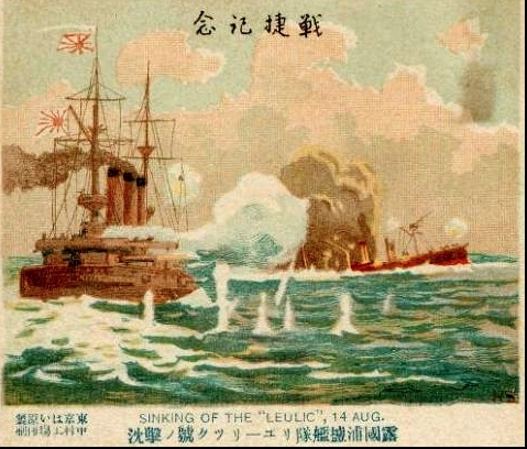 On This Day: 14th August 1904 Battle off Ulsan during the Russo-Japanese War